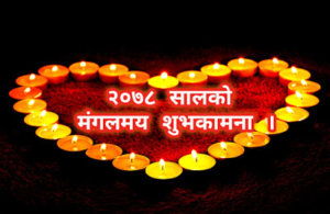 15 Happy Nepali New Year 2078 Wishes Images Facebook Quotes Wallpaper free Download