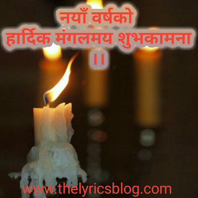 25 Happy New Year 2078 Best Wishes Images,Messages,SMS GIF & Greetings In Nepali